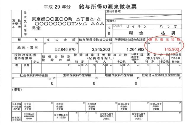 源泉徴収票_見本
